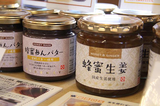 蜂蜜生姜/蜂蜜あんバター