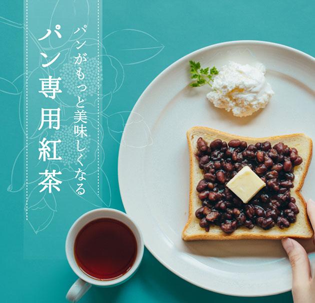 パン専用紅茶