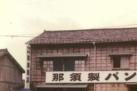 昔の写真 那須製パン 那須商店