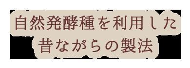 自然発酵種を利用した昔ながらの製法