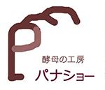 酵母の工房 パナショー 福井県敦賀市