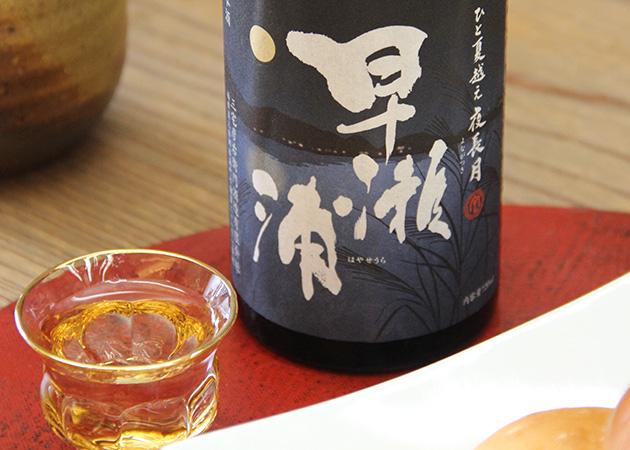 早瀬浦 特別純米酒 「ひと夏越え 夜長月」