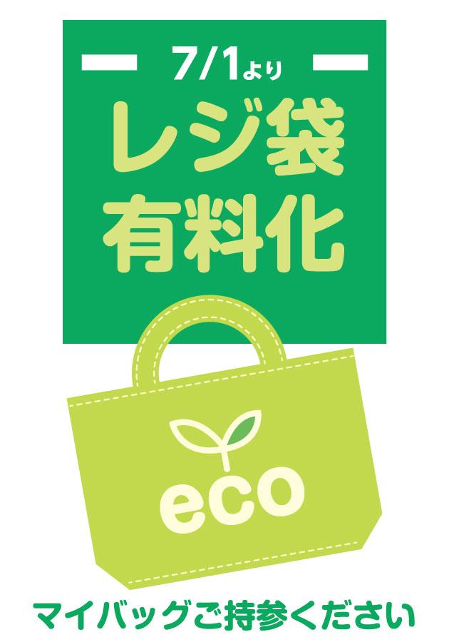 7月1日〜レジ袋有料化スタート